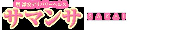 大阪サマンサ堺店公式サイト