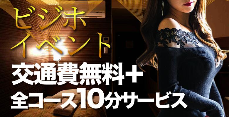 ◆ビジネスホテル限定イベント◆