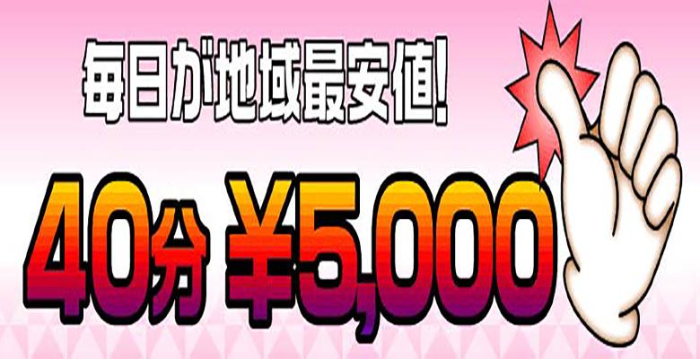 業界最安値★40分5000円